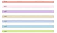 节点样式:彩色背景